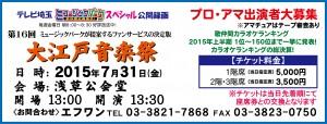 大江戸2015