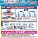 全日本カラオケ大賞チラシ