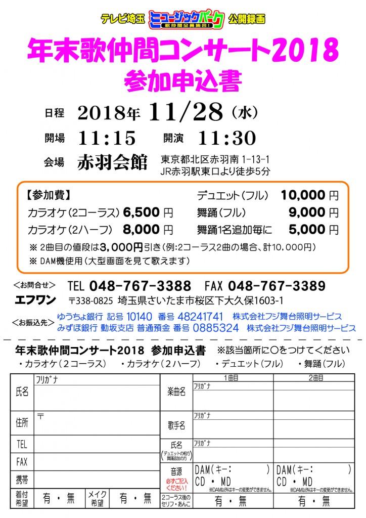 年末歌仲間コンサート2018申込書一般-01