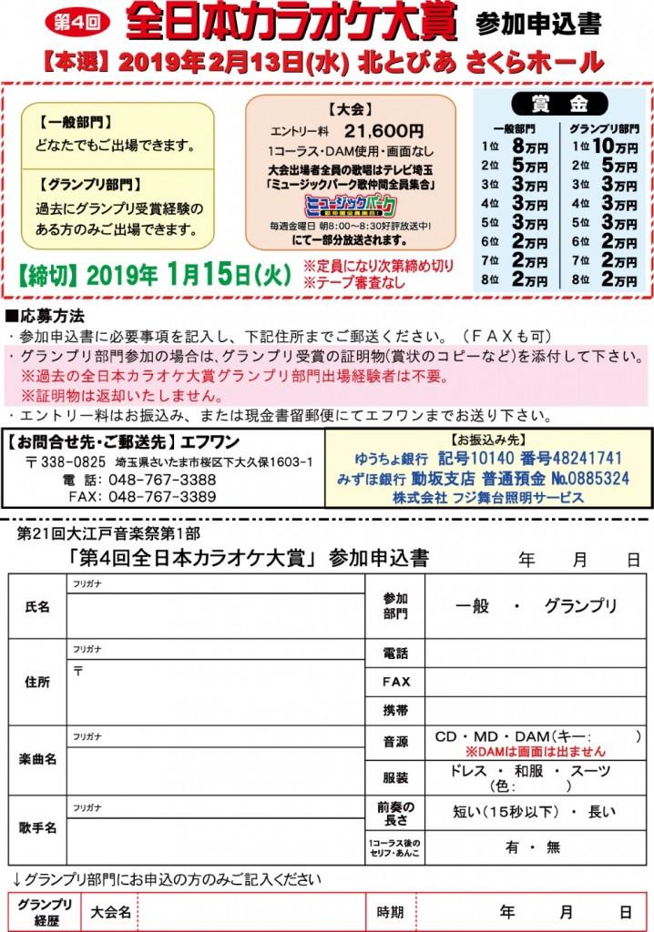 全日本カラオケ大賞参加申込書入稿用