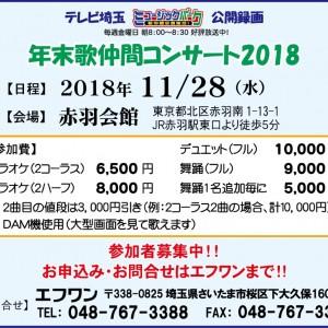 2018.11.28年末歌仲間コンサート