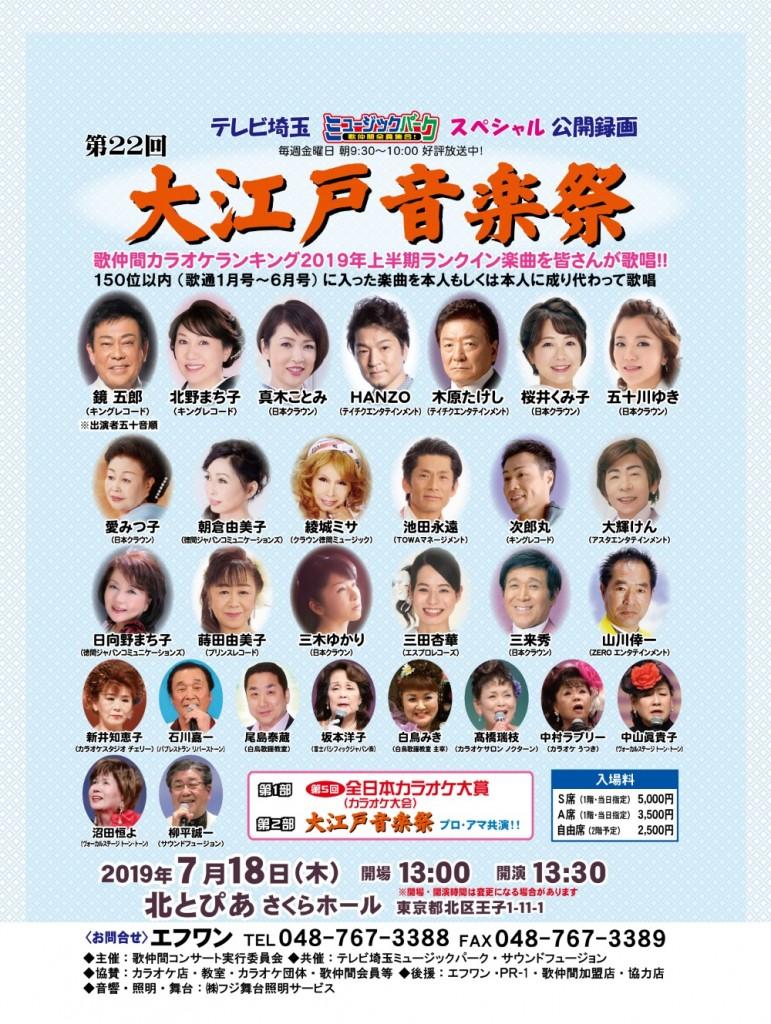 大江戸チラシ3-01