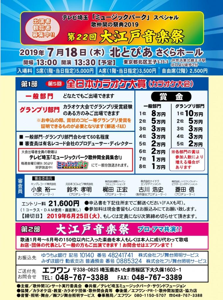 第5回全日本カラオケ大賞チラシ3-01